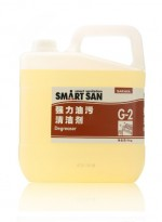 Smart San 强力油污清洁剂 G-2